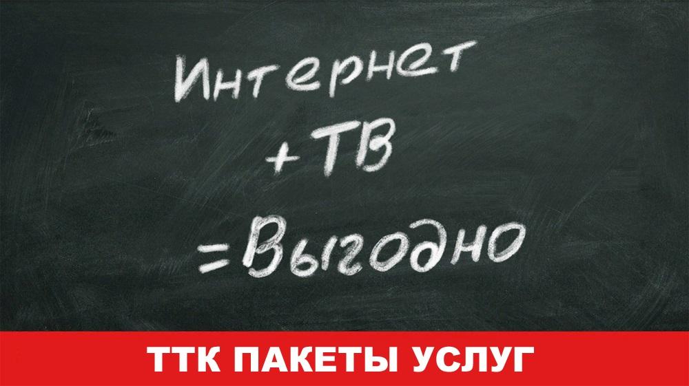 ТТК интернет и телевидение