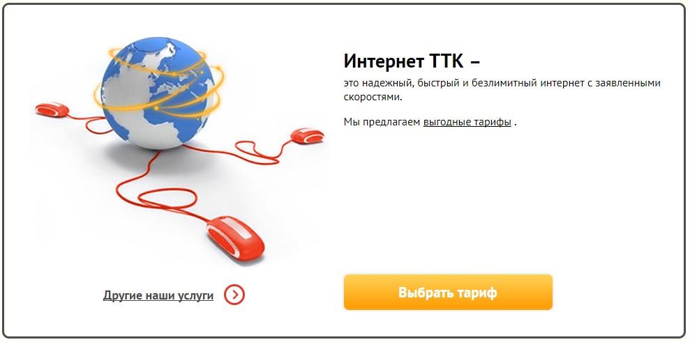 ТТК интернет