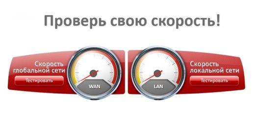 проверить скорость интернета ттк